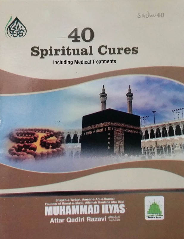 Forty 40 Spiritual Cures (Pckt Size)