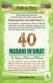 40 Madani Inamaat Booklet - ENGLISH