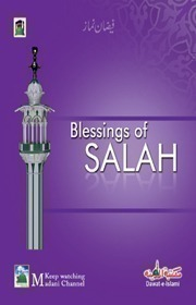 Blessing Of Salah (Pocket Size)