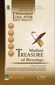 Madani Treasure of Blessings(Madani Panj Surah)