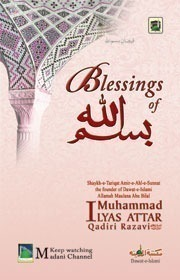 Blessings of Bismillah