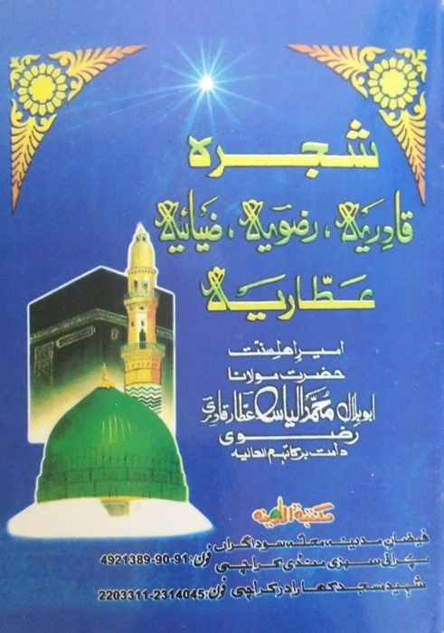 Shajrah Urdu - Large