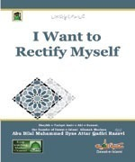 I Want to Rectify Myself