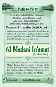 63 Madani Inamaat for Islamic Sisters (English)