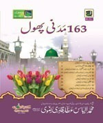 163 Madani Phool (LARGE)