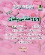 101 Madani Phool - Small
