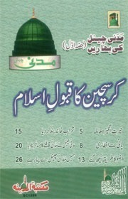 Christian ka Qabool e Islam (Madani Channel ke bahare (Part 1)