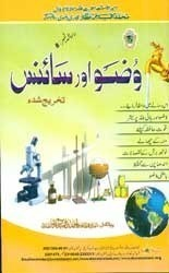Wudu Aur Science