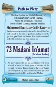 72 Madani Inamaat For Brothers - English