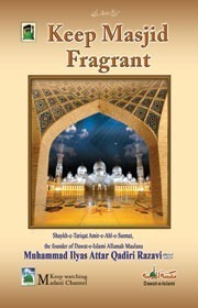 Keep The Masjid Fragrant