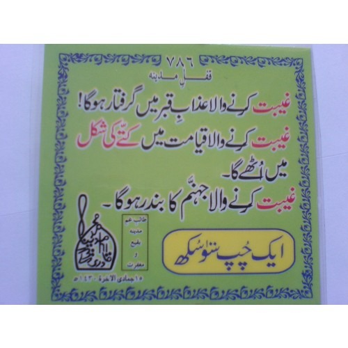 Gheebat Cards - English & Urdu