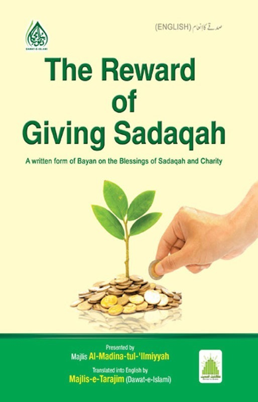The Reward of Giving Sadaqah