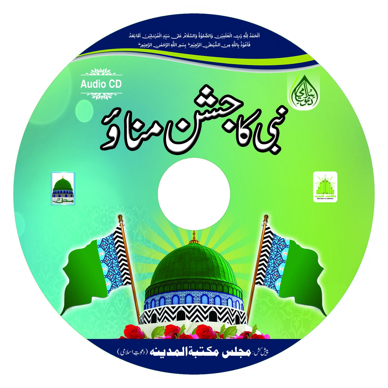 Nabi ka Jashn Manao (Naat CD - Audio)