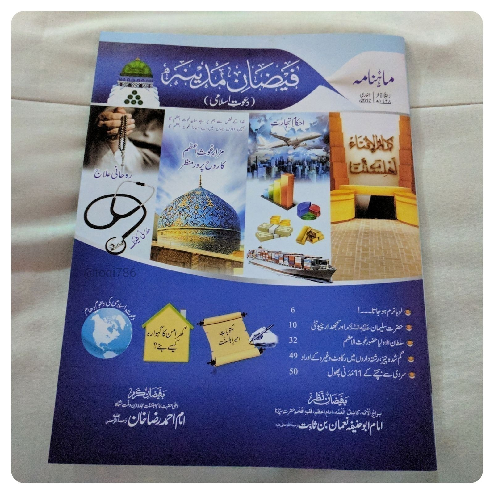 URDU - Monthly Mahnama Faizan e Madina 12 month Subscription cost.  Free Delivery