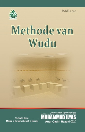 Wudu Ka Tareeqa (Dutch)