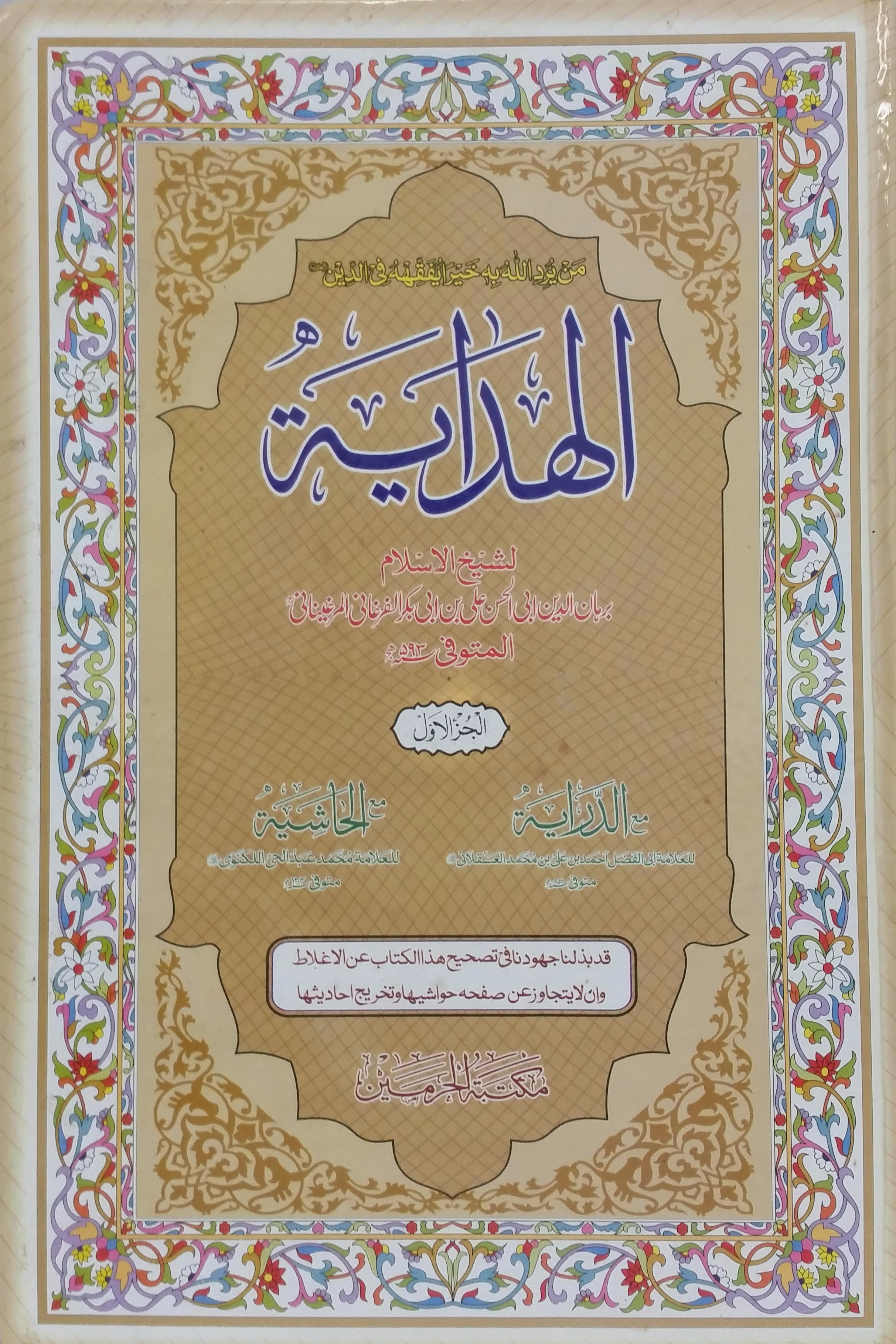 Al Hadayah Part 1 Darsi Book