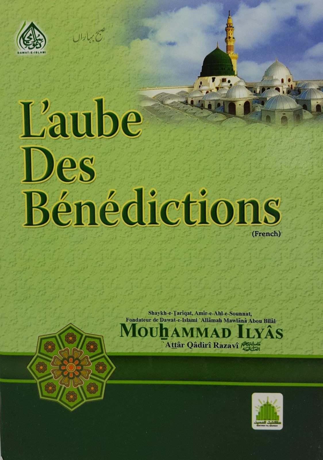 Subh e Bahara (French)